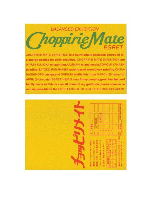 choppiri.jpg